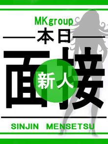 MKグループのフードル「しずか」